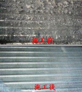 エアコン洗浄工事